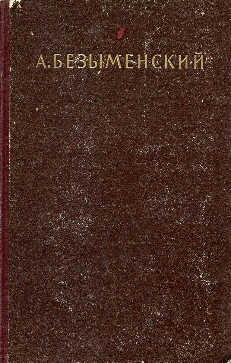 Безыменский А. Избранное художественная литература росмэн простые стихи для заучивания