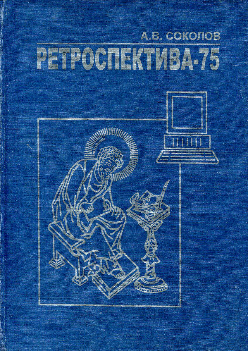 Соколов А. Ретроспектива-75 бан жвiрба бан жвiрба забабоны