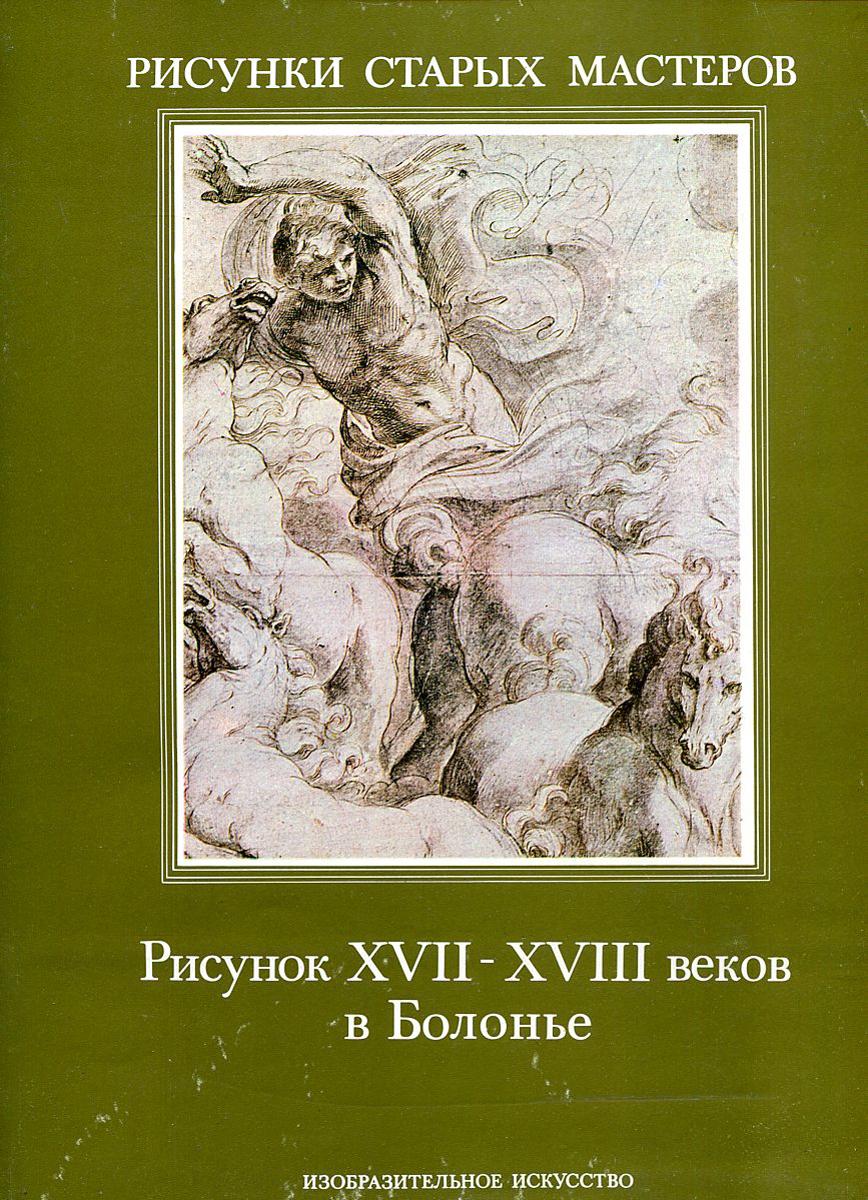 Джонстон К. Рисунок XVII-XVIII веков в Болонье