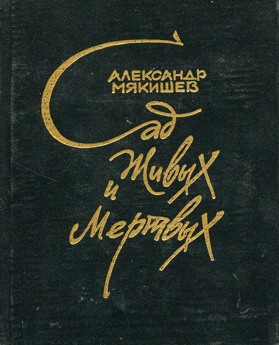 Мякишев А. Сад живых и мертвых