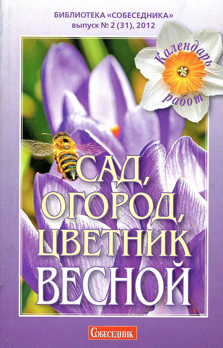 Сад, огород, цветник весной сад и огород