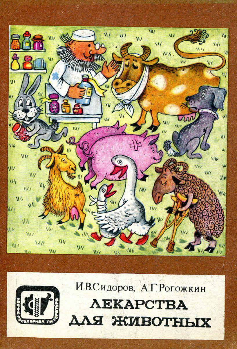 Сидоров И., Рогожкин А. Лекарства для животных
