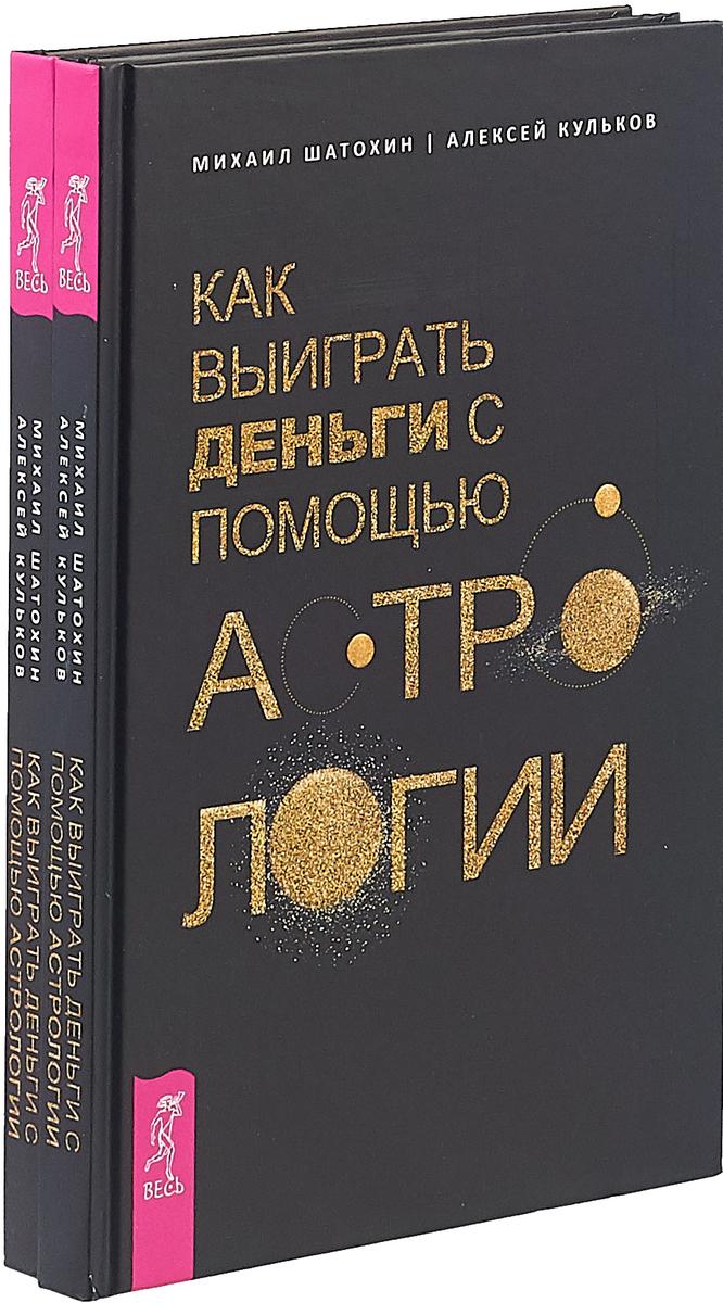 М. Шатохин, А. Кульков Как выиграть деньги с помощью астрологии (комплект из 2 книг) цены