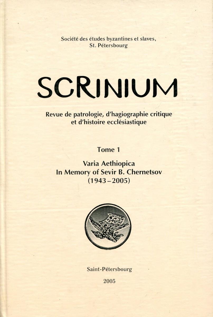 Scrinium. Tome 1. Varia Aethiopica. In Memory of Sevir B. Chernetsov (1943-2005) журнал english 2005 12