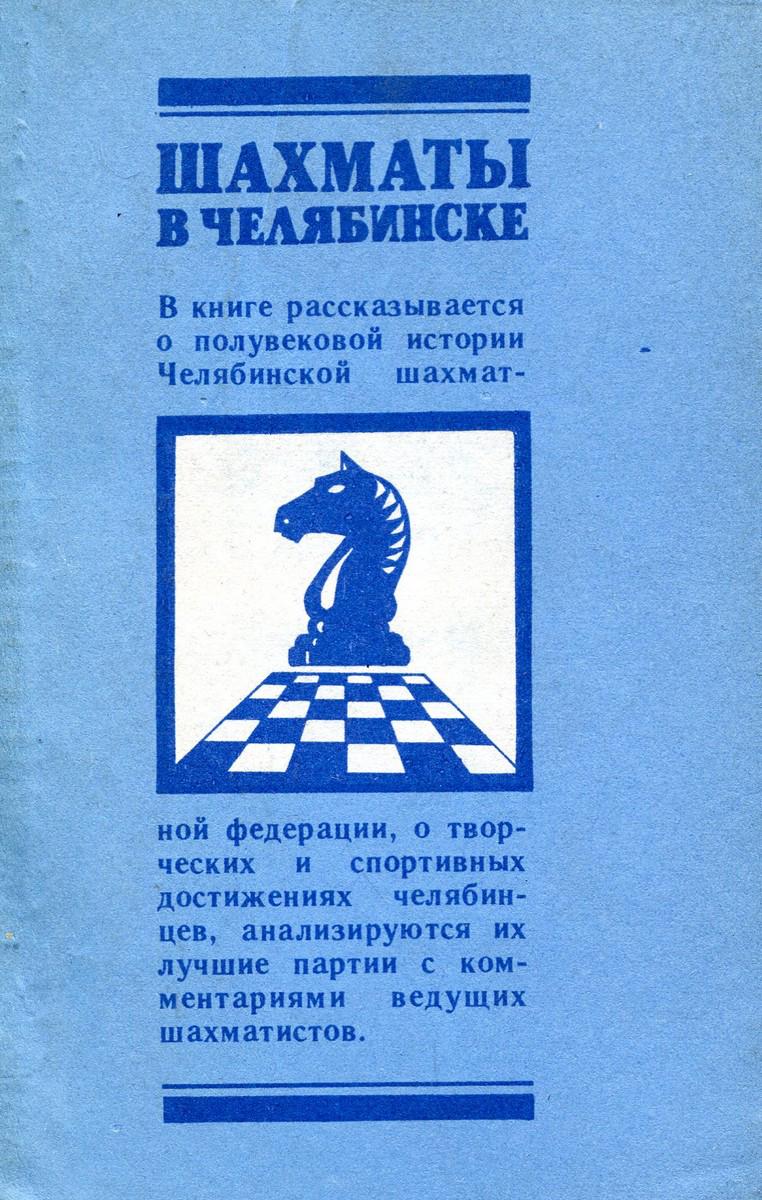 Шахматы в Челябинске видеорегистратор цена в челябинске