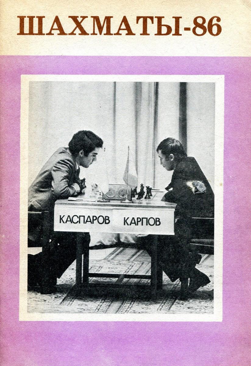 В.С. Бухтин Шахматы-86