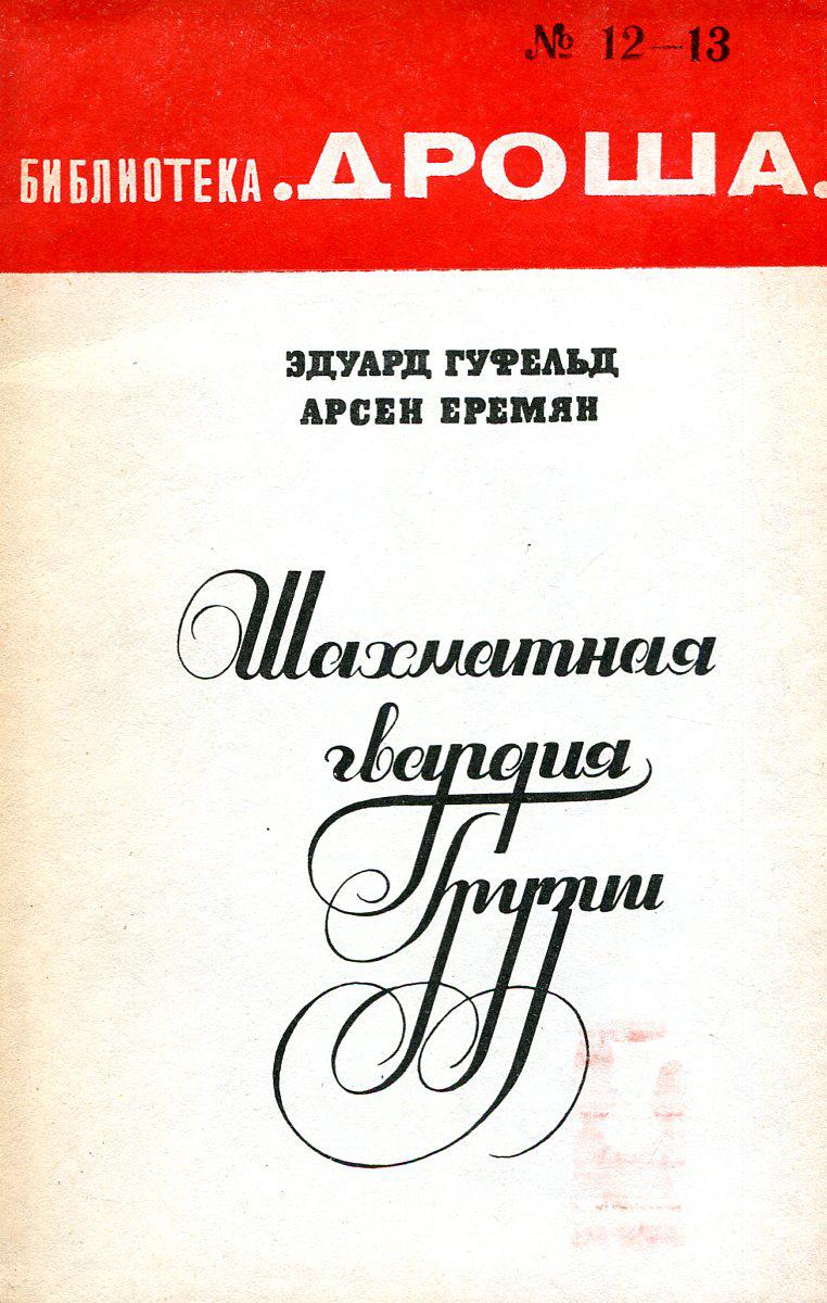 Эдуард Гуфельд, Арсен Еремян Шахматная гвардия грузии цены онлайн