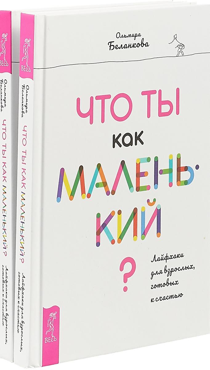 Ольмира Беланкова Что ты как маленький? (комплект из 2 книг)