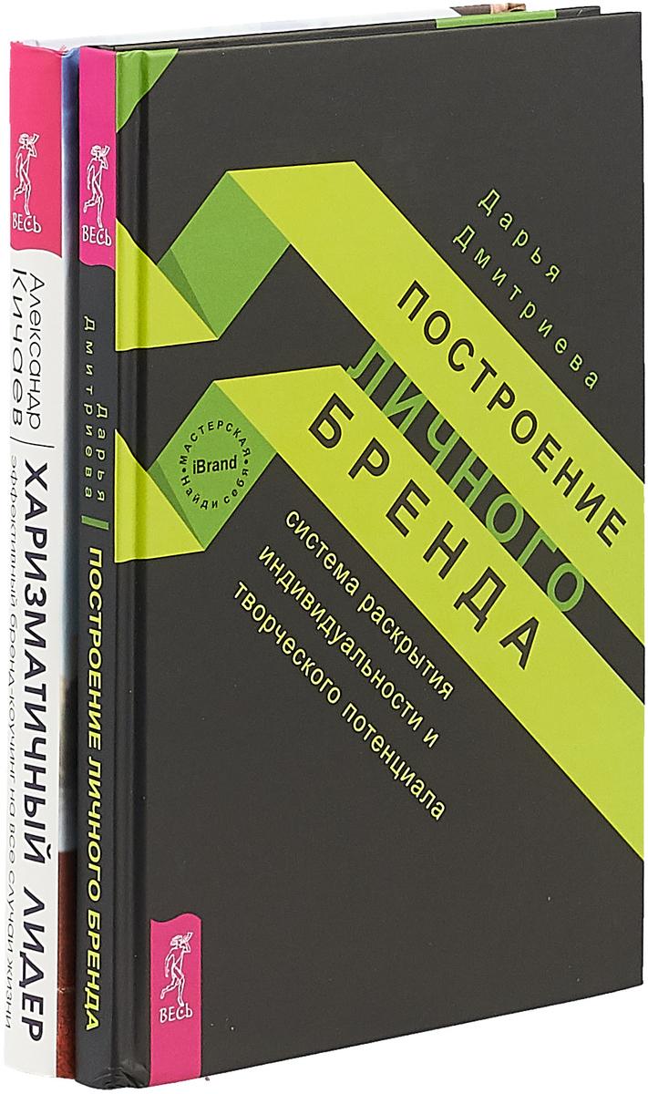Д. Дмитриева, А. Кичаев Построение личного бренда. Харизматичный лидер (комплект из 2 книг) а азимов комплект из 2 книг