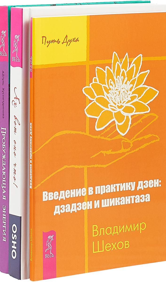 Ошо, Айгуль Хуснетдинова, В. Шехов Ах вот оно что. Пробуждающая энергия. Введение в практику дзен: дзадзен и шикантаза (комплект из 3 книг) айгуль хуснетдинова брюс францис дон стэплон пробуждающая энергия пробуждение энергии жизни йога смамопробуждения комплект из 3 книг