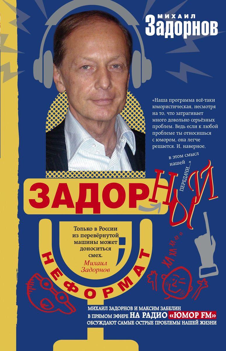 Михаил Задорнов Задорный неФормат задорнов м а задорный неформат