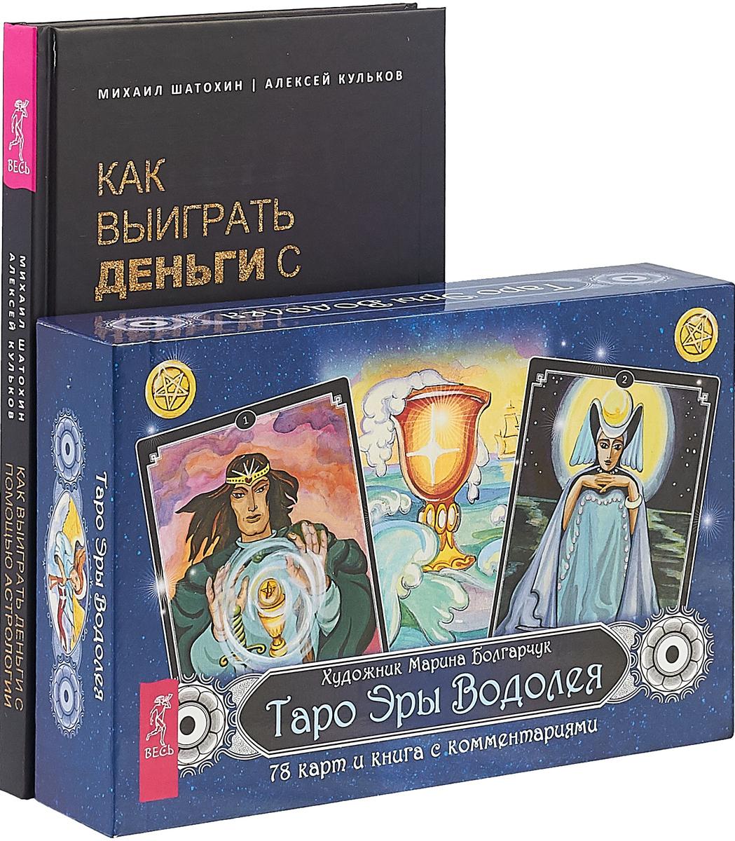М. Шатохин, А. Кульков Как выиграть деньги. Таро Водолея (+78 карт) как выиграть деньги таро водолея