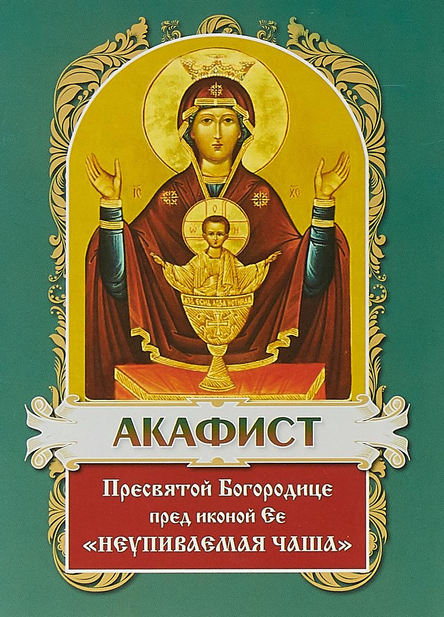 Акафист Пресвятой Богородице пред иконой Её Неупиваемая Чаша молотников м ред акафист пресвятой богородице пред иконами всех скорбящих радость и взыскание погибших