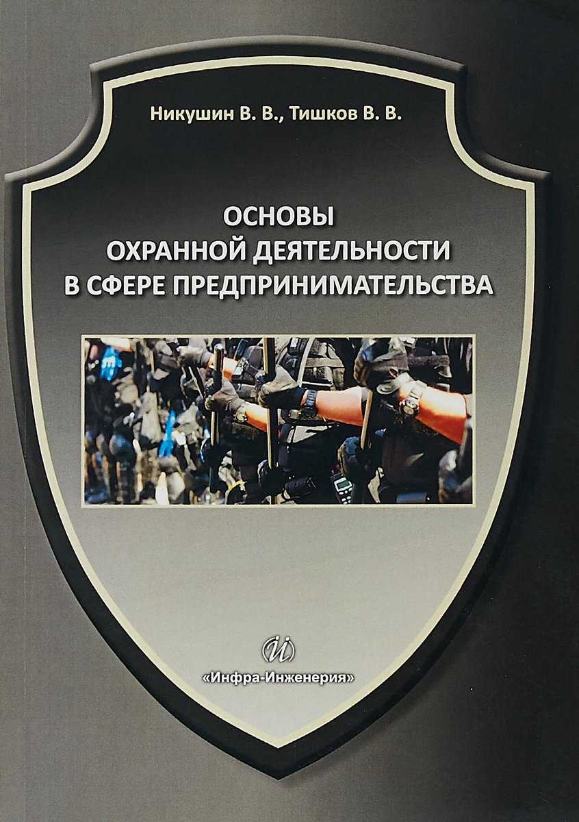 В. В. Никушин, В. В. Тишков Основы охранной деятельности в сфере предпринимательства. Учебное пособие цены