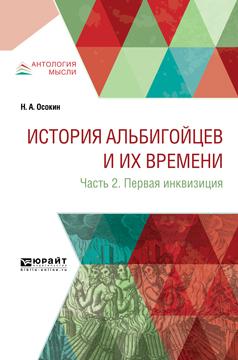 Н. А. Осокин История альбигойцев и их времени. В 2 частях. Часть 2. Первая инквизиция