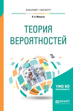 В. А. Малугин Теория вероятностей. Учебное пособие