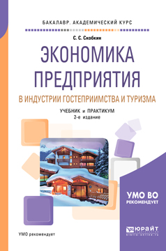 Скобкин С. С. Экономика предприятия в индустрии гостеприимства и туризма. Учебник и практикум для академического бакалавриата