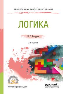 Н. С. Кожеурова Логика. Учебное пособие кожеурова н логика учебное пособие для спо