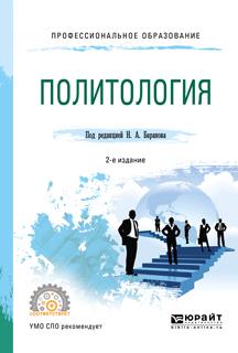Н. А. Баранов Политология. Учебное пособие для СПО