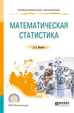 В. А. Малугин Математическая статистика. Учебное пособие