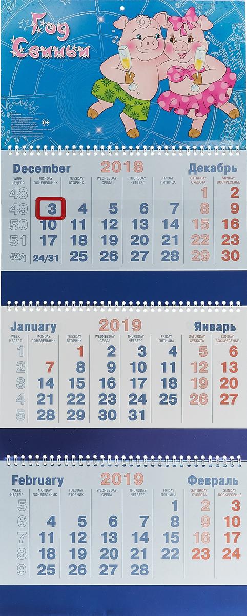 Календарь 3-секционный на 2019 год. Год Свиньи. Гороскоп