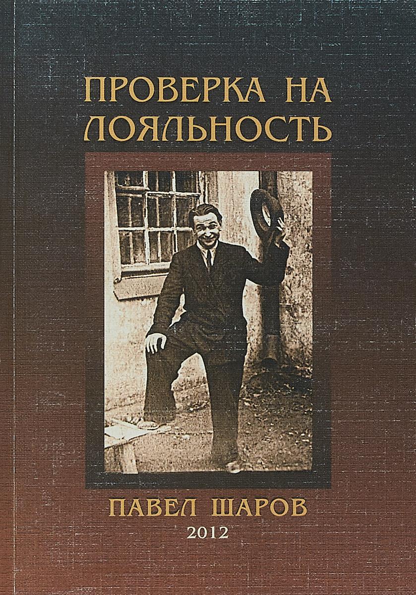 Павел Шаров Проверка на лояльность павел шаров годы илюди рассказы