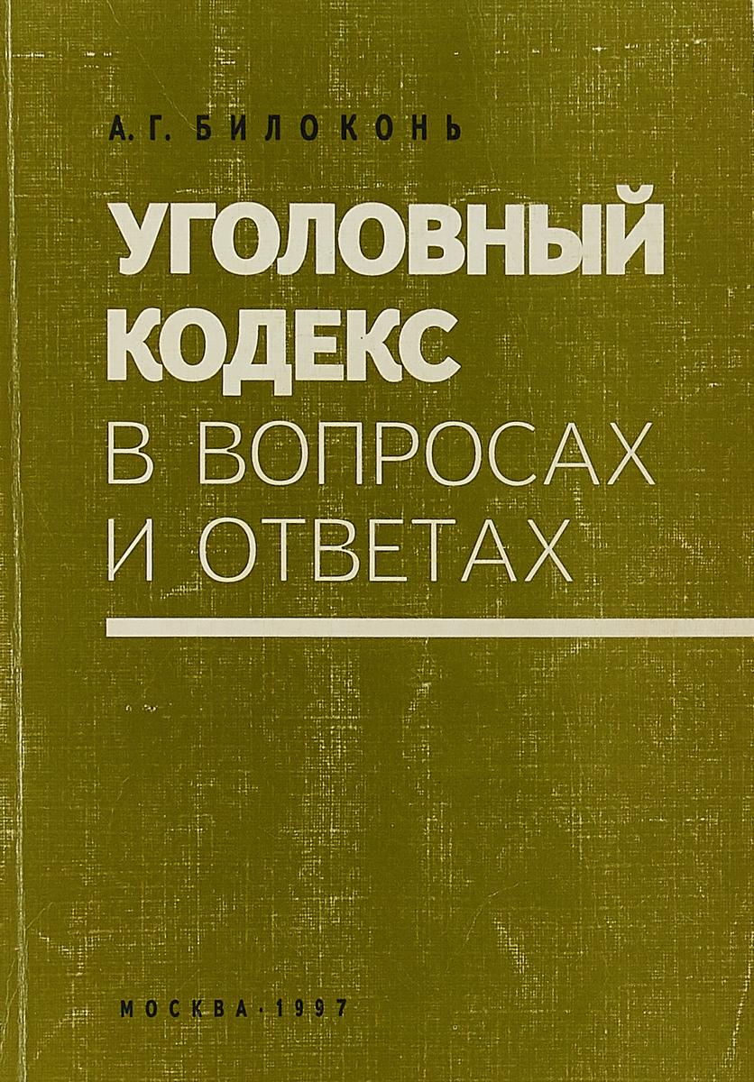 А.Г.Билоконь Уголовный кодекс в вопросах и ответах