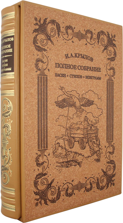 И. А. Крылов И. А. Крылов. Полное собрание басен, стихов, эпиграмм (эксклюзивное подарочное издание)