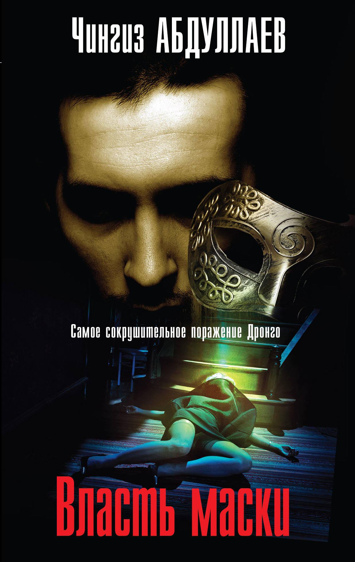 Чингиз Акифович Абдуллаев Власть маски абдуллаев чингиз акифович связной из багдада