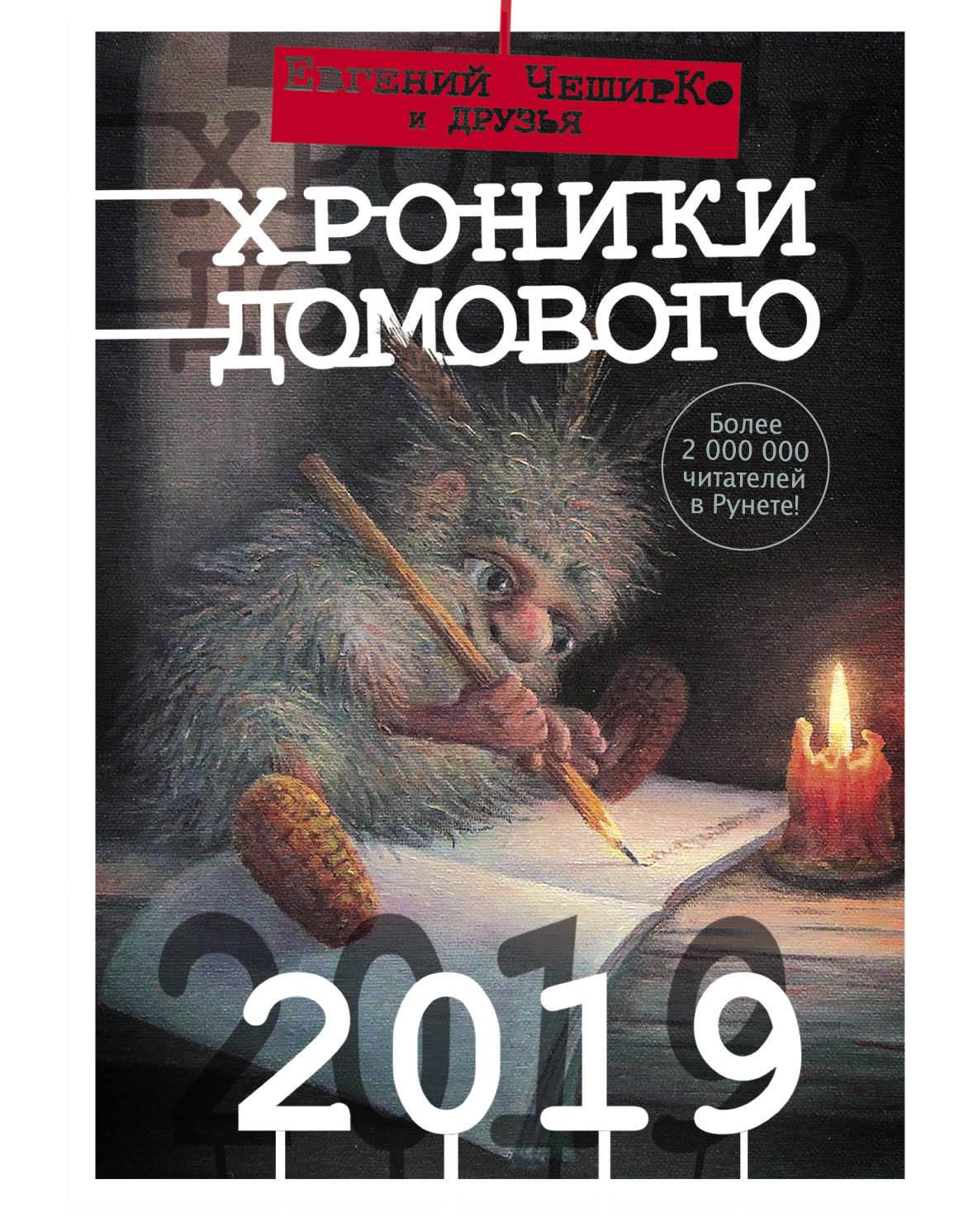 Евгений ЧеширКо Хроники Домового. 2019
