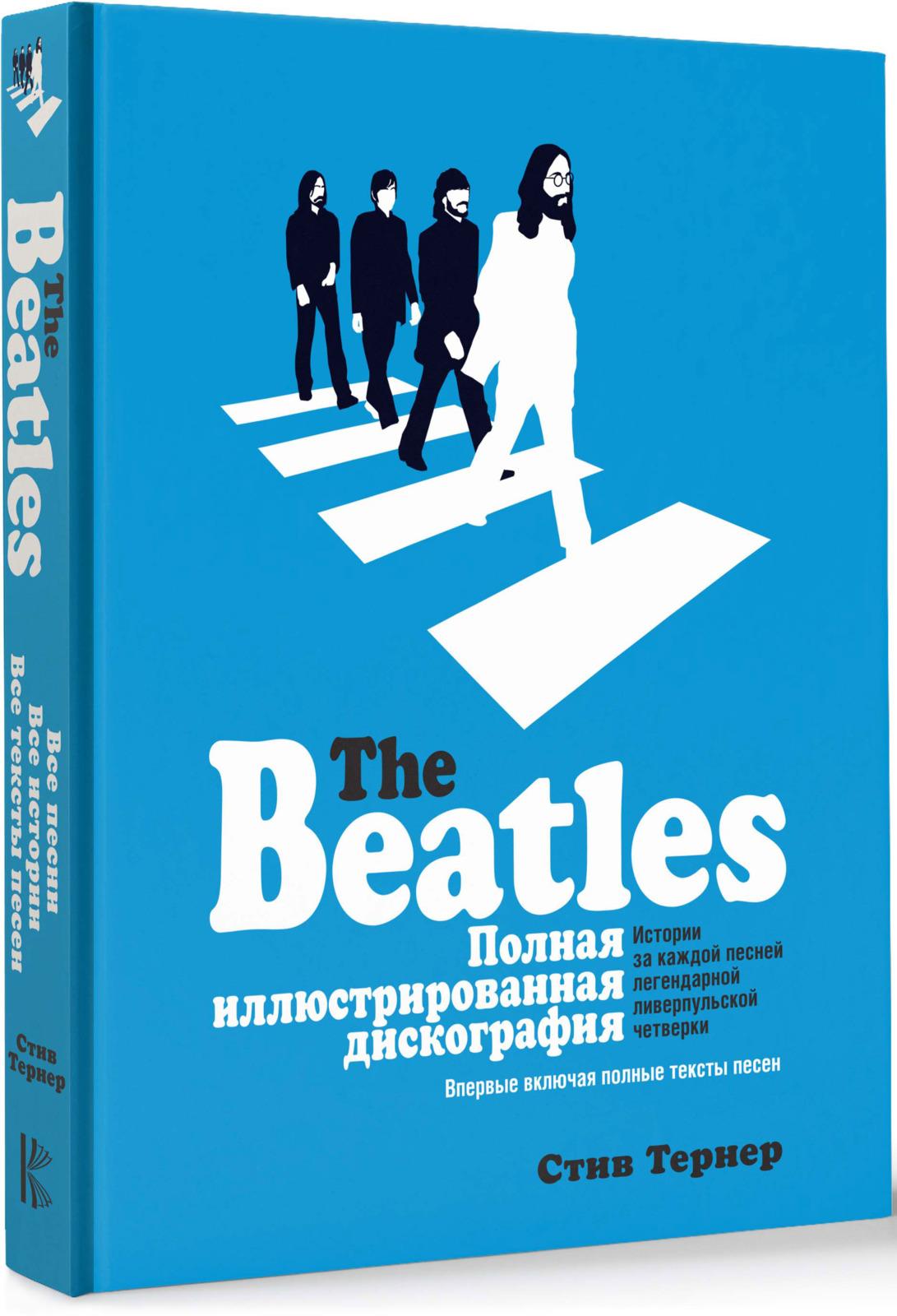 Стив Тернер The Beatles. Полная иллюстрированная дискография стив бланк боб дорф стартап настольная книга основателя
