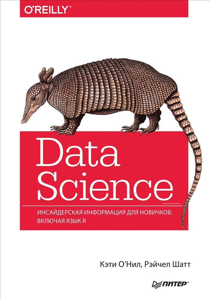 Фото - Кэти О'Нил, Рэйчел Шатт Data Science. Инсайдерская информация для новичков о нил кэти шатт рэйчел data science инсайдерская информация для новичков включая язык r