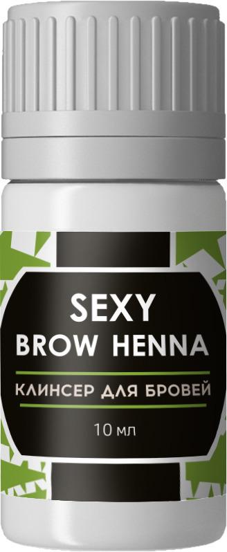 Клинсер для очищения кожи после оформления бровей SEXY BROW HENNA, 10мл sexy brow henna зональный гель 10 г