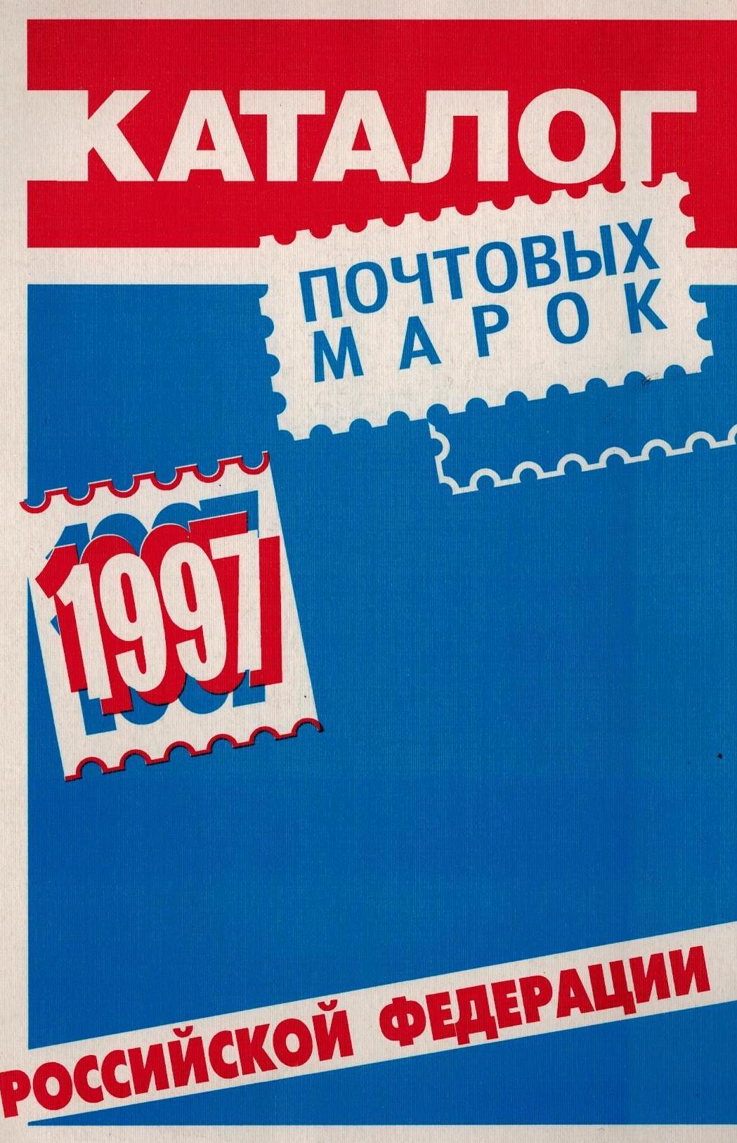 Каталог почтовых марок Российской Федерации 1997 каталог итц марка государственные знаки почтовой оплаты маркированные конверты бандероли 1845 2012 переплет тип 2 2012 год