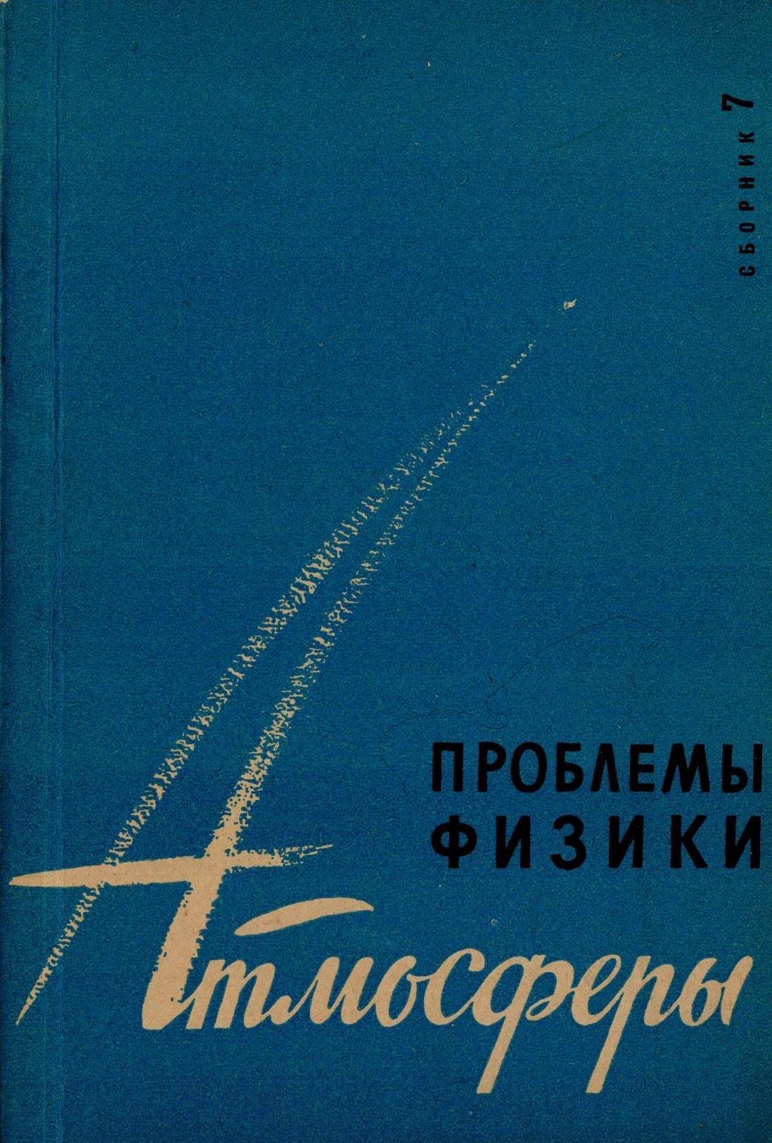 . Проблемы физики атмосферы. Сборник 7