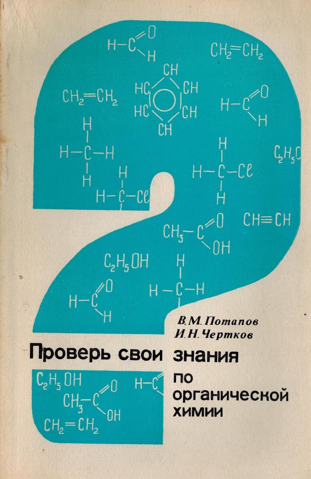 В. М Потапов, И.Н. Чертков Проверь свои знания по органической химии