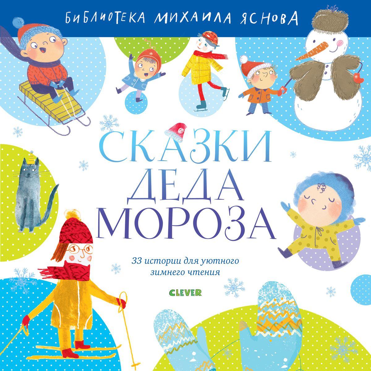 Яснов М. Сказки Деда Мороза