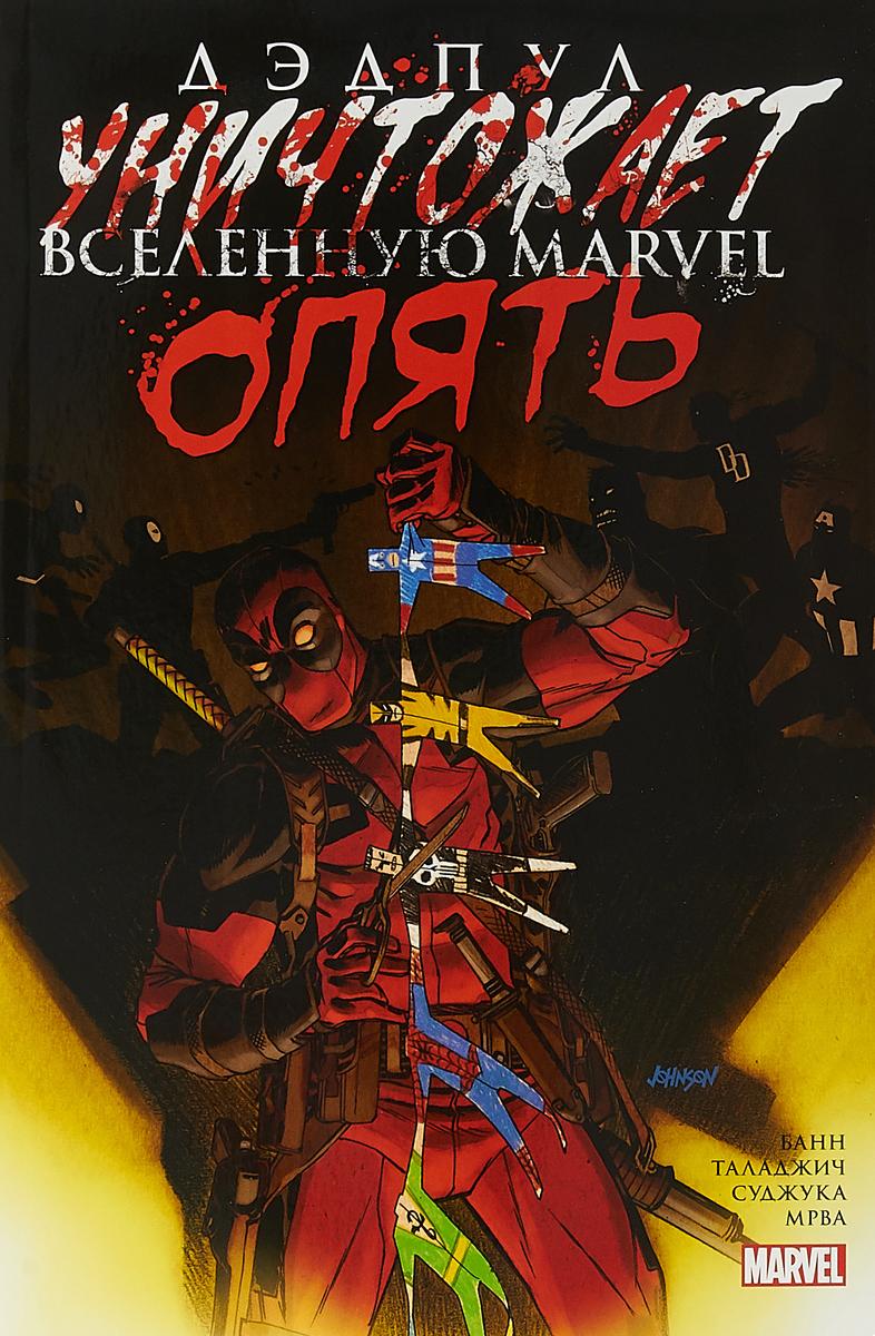 Каллен Банн Дэдпул уничтожает вселенную Marvel. Опять