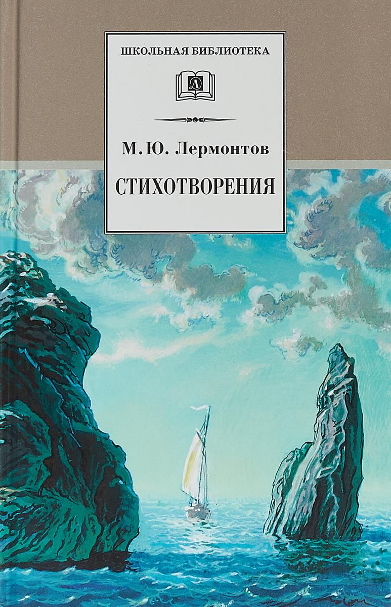 Книги о лермонтове в картинках