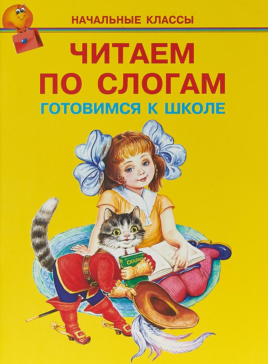 И. А. Цыганков Читаем по слогам. Готовимся к школе