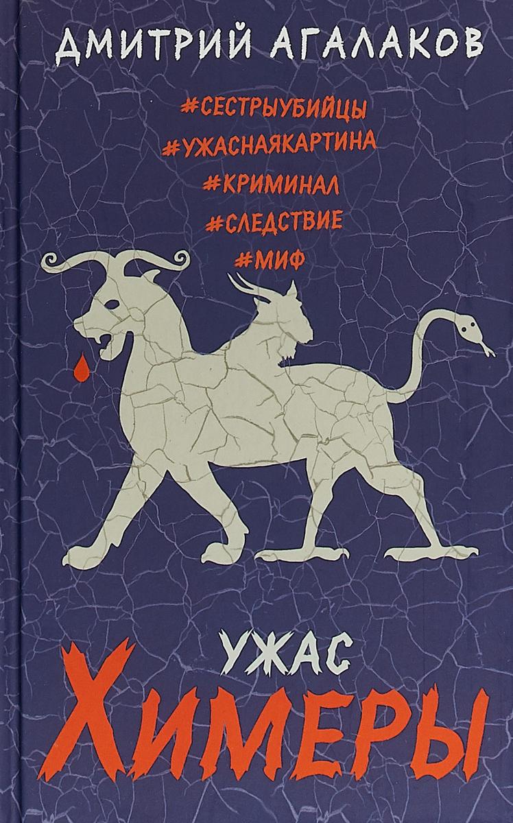 Дмитрий Агалаков Ужас Химеры ужас химеры