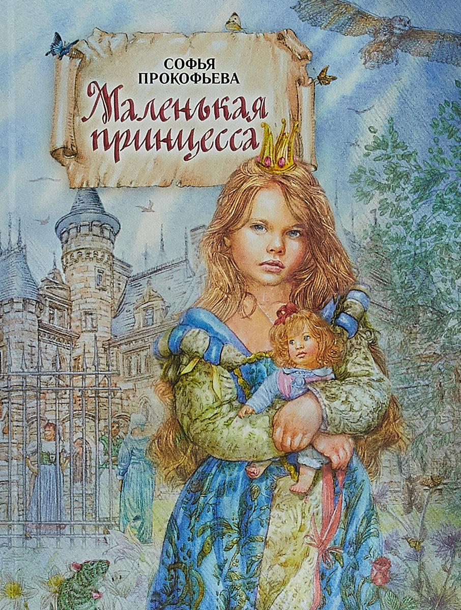 С. Прокофьева Маленькая принцесса