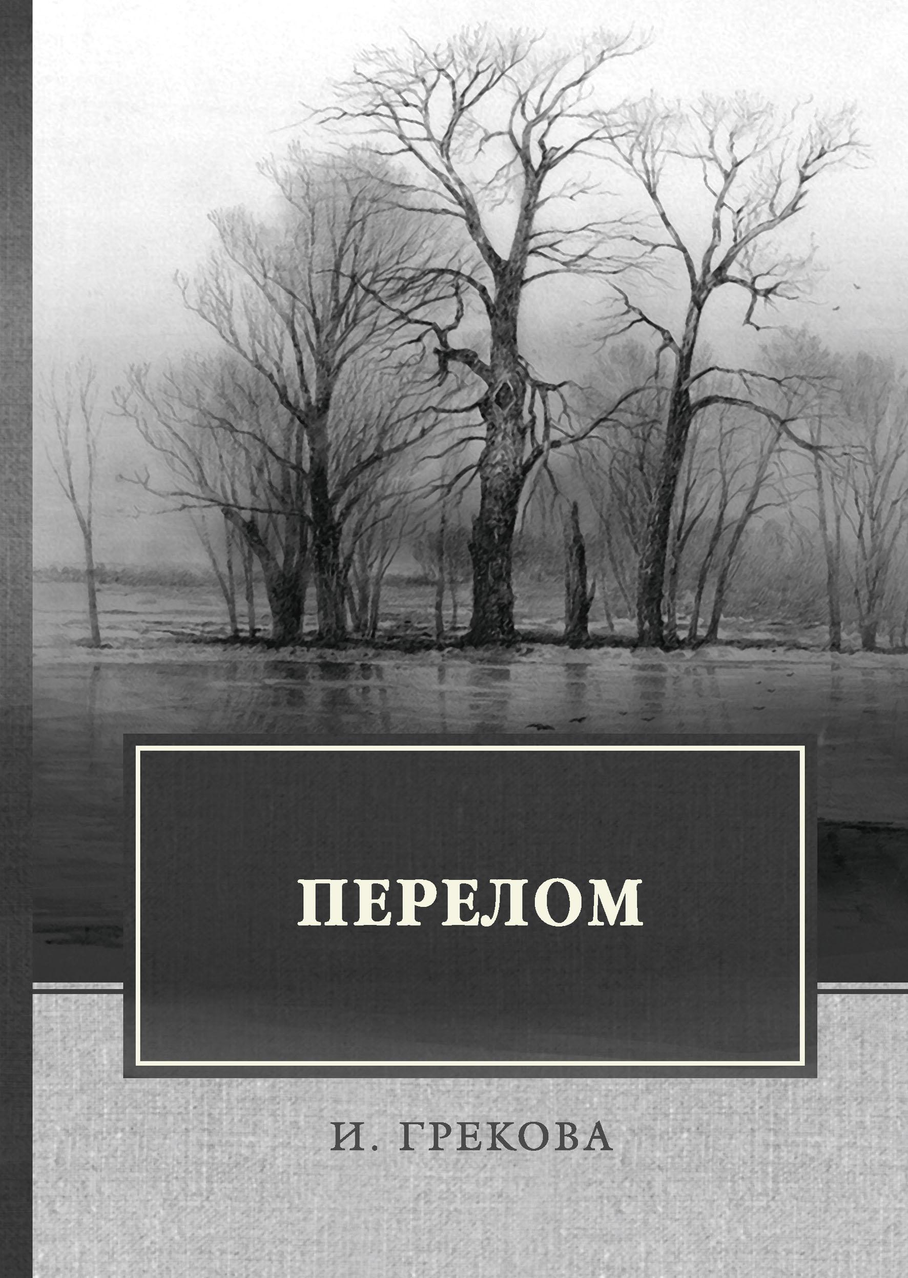 И. Грекова Перелом