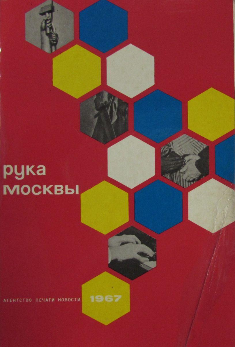 Рука Москвы. 5 диалогов с господином ИКС