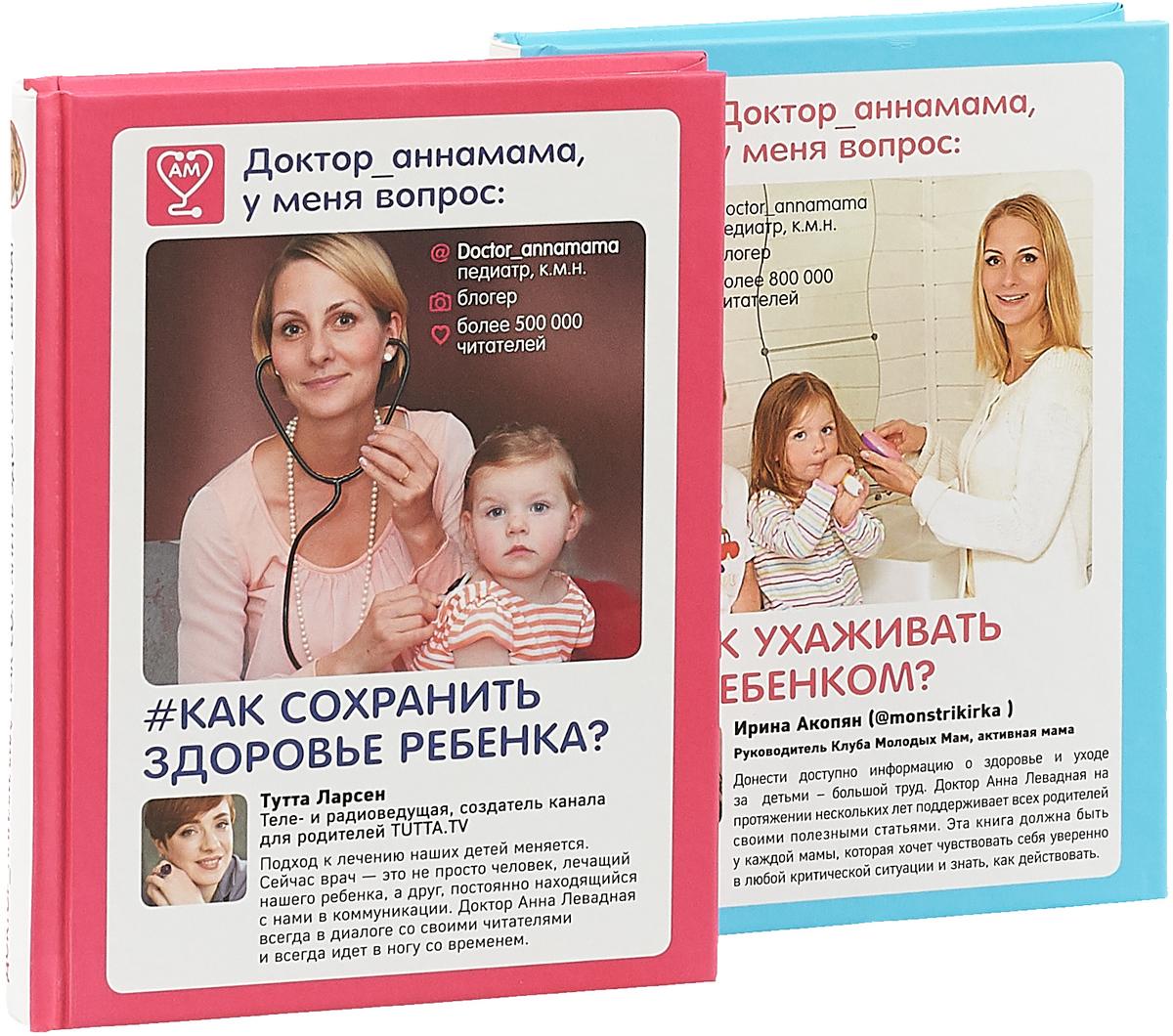 Книга Must have для родителей от Доктора_аннамама (комплект из 2 книг). Анна Левадная
