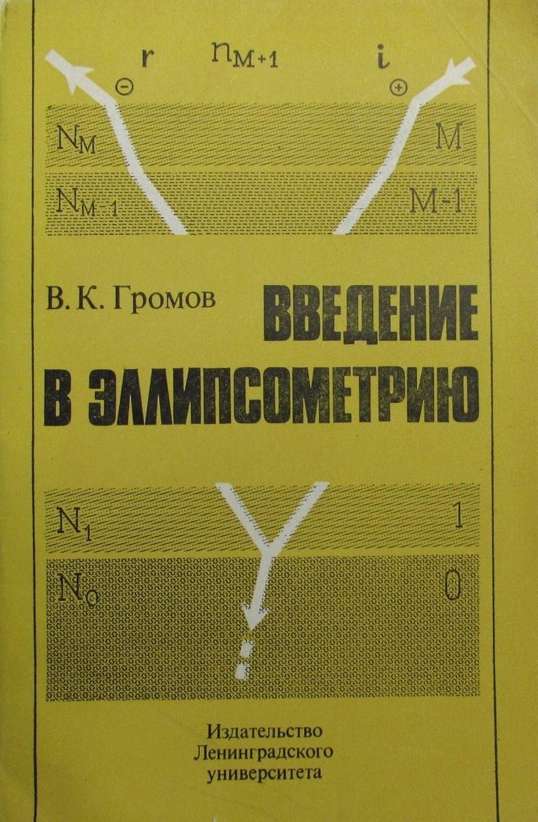 В.К. Громов Введение в эллипсометрию п панкратьев лабораторные методы исследования минерального сырья физико химические методы исследования