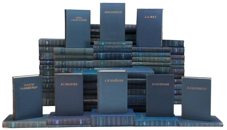 Библиотека поэта. Большая серия (комплект из 117 книг)