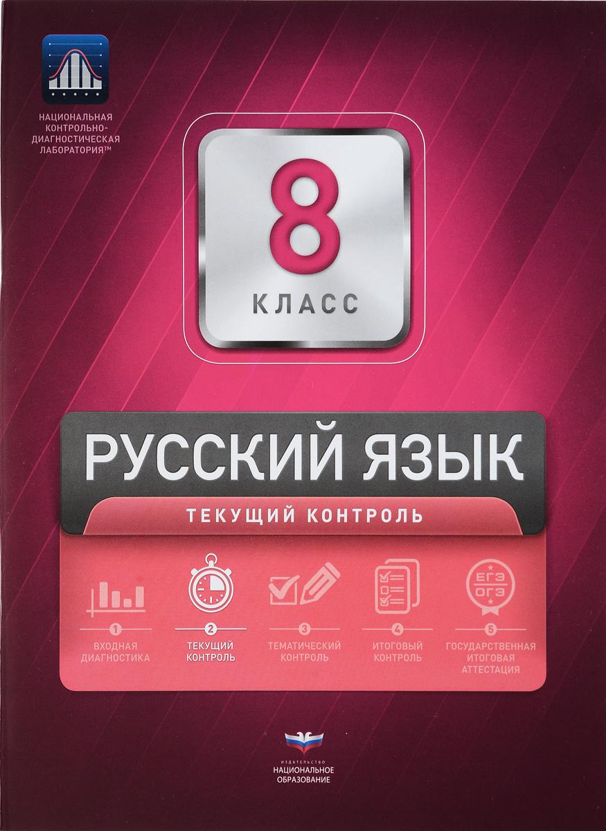 Е. Ю. Геймбух, Н. М. Девятова Русский язык. 8 класс. Текущий контроль
