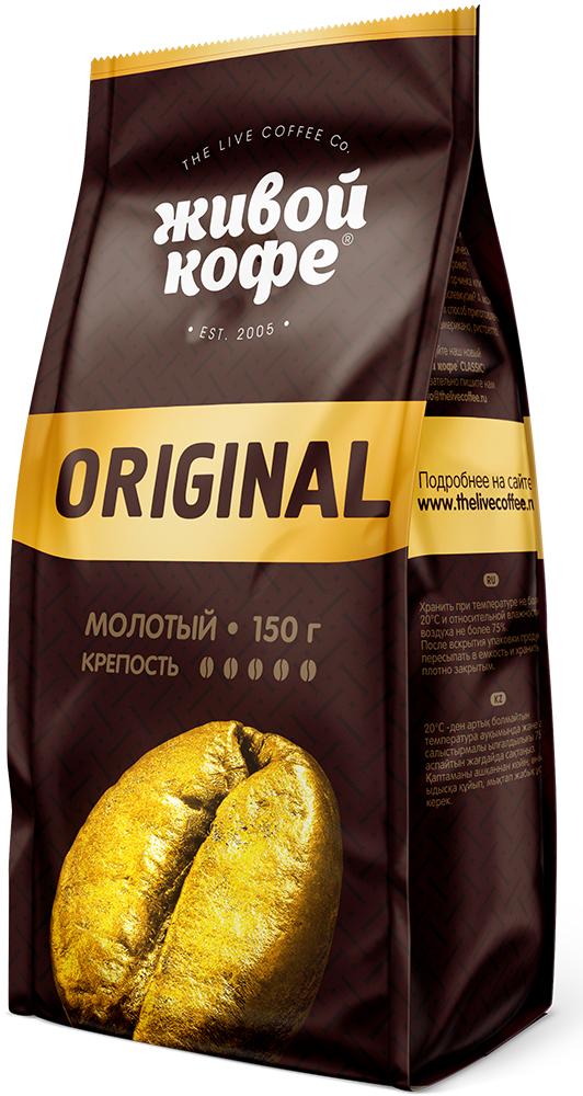 Кофе молотый Живой Кофе Original, 150 г цены онлайн