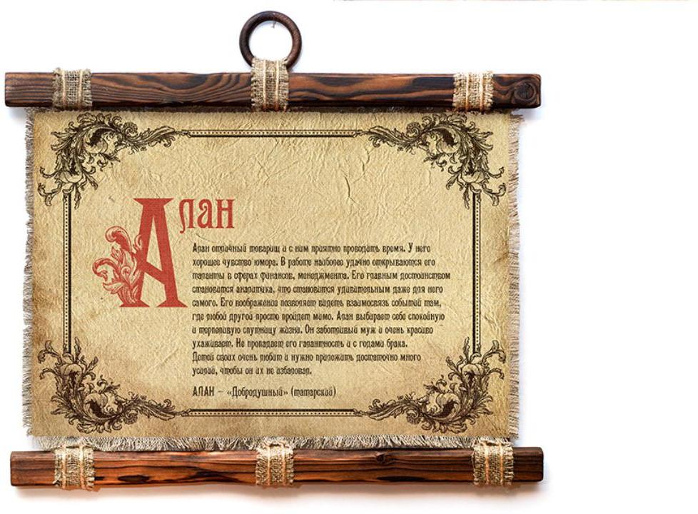 Украшение декоративное Универсальный свиток Алан, А4 горизонтальное. 1329-4-Г-Р1329-4-Г-Р